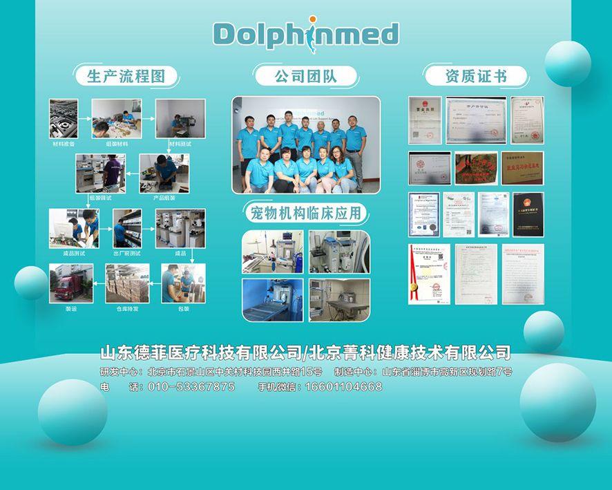 德菲医疗即将参加第十六届北京宠物医师大会